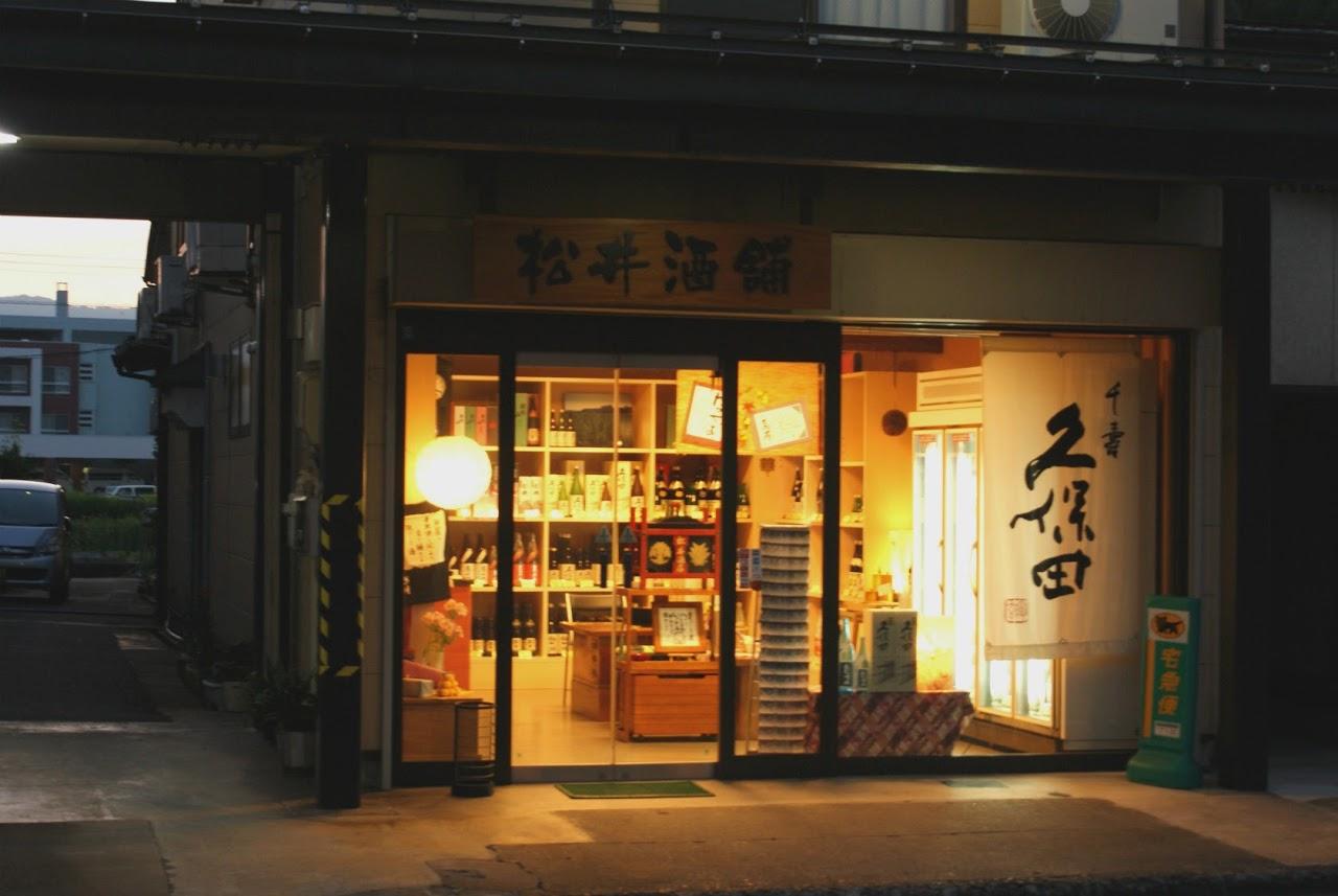 松井店舗 外観