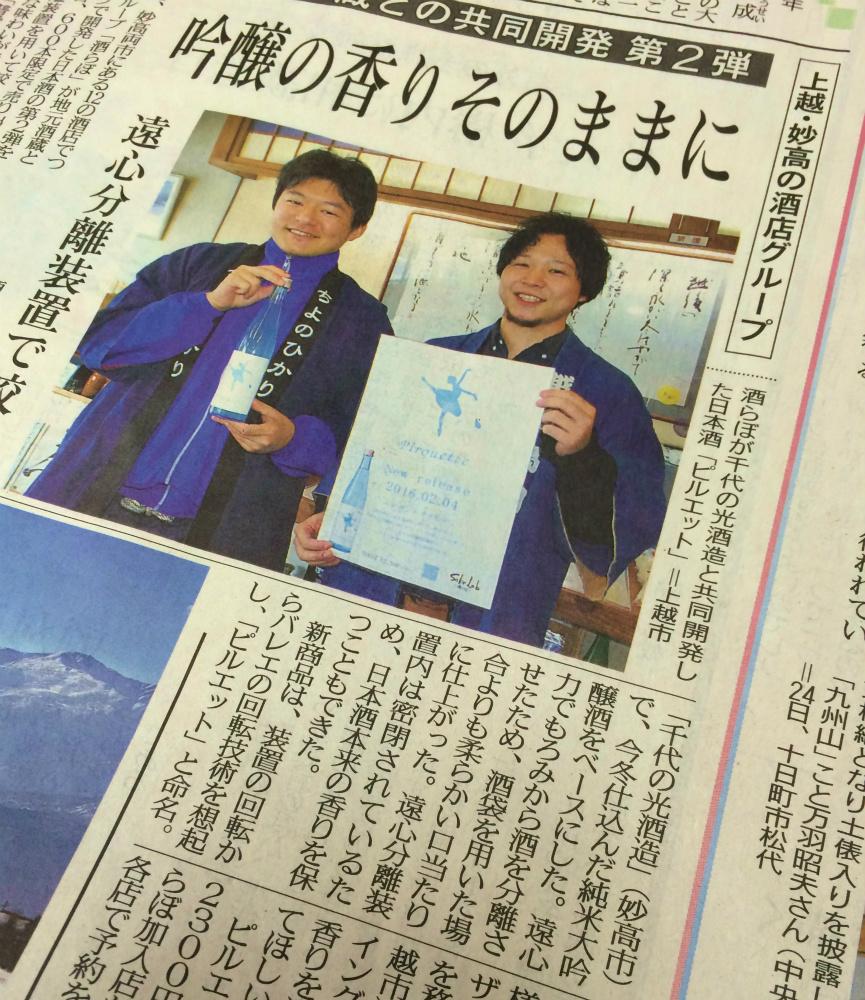 新潟日報に千代の光ピルエットを掲載していただきました。