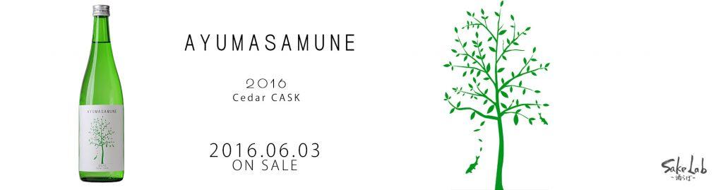 2016年、シダーカスクをふたたび販売いたします!