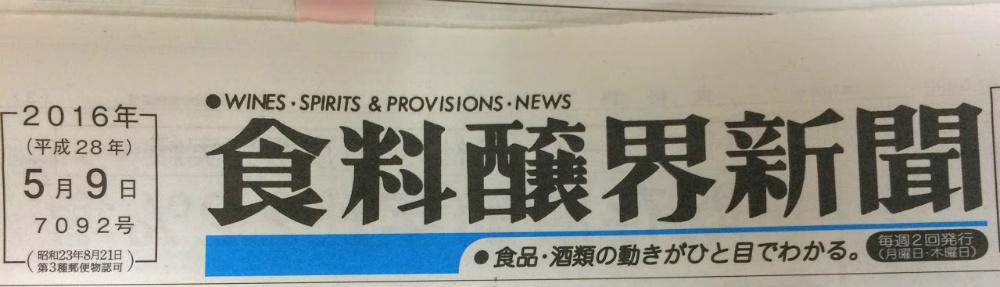 食料醸界新聞7092号(平成28年5月9日発行)