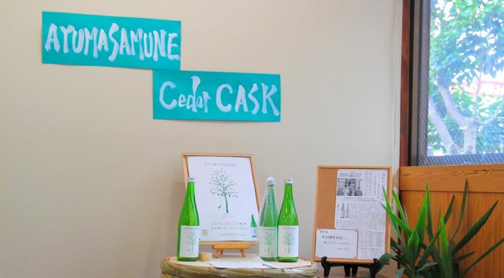 ayumasamuen-cedar-cask-2016-interview-6-1-1