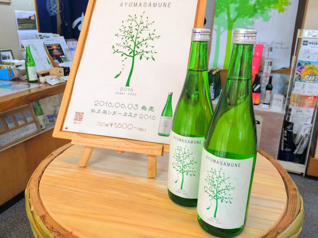 ayumasamune-cedar-cask-2016-6-3-3