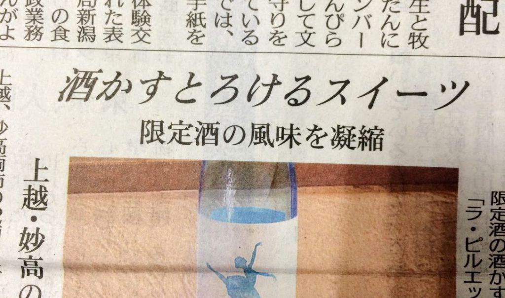 新潟日報1月26日(木)17面