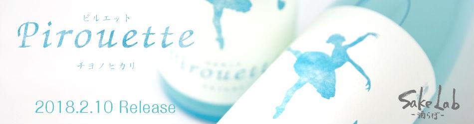 酒らぼ(さけらぼ)オリジナル日本酒 千代の光ピルエット2018ver. 02.10 Release!