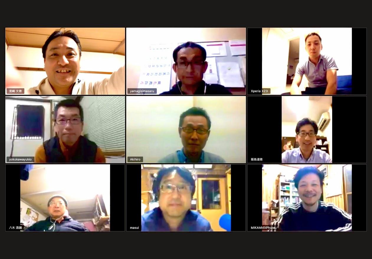 Zoomを使ったオンライン会議
